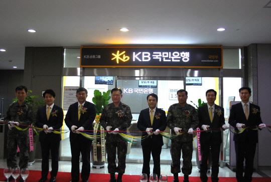 KB국민은행, 국방부 전담영업점 개점